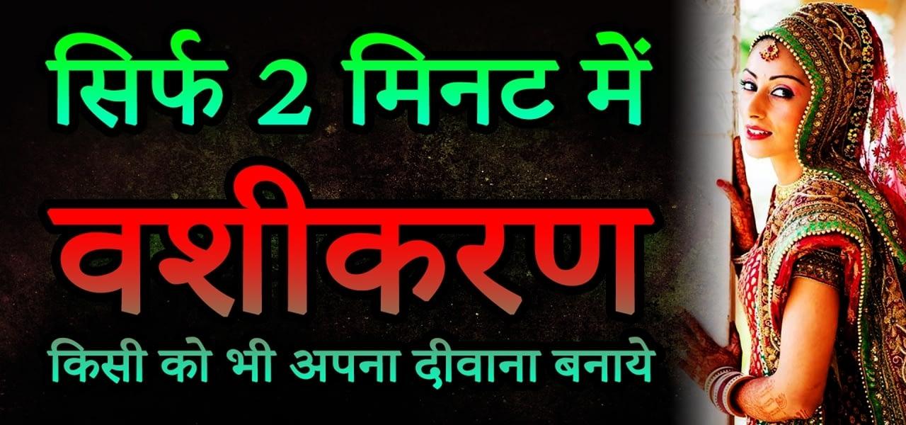 Powerful Vashikaran Love Mantra